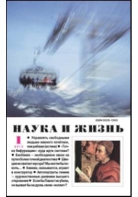 Наука и жизнь: журнал. 2013. № 1
