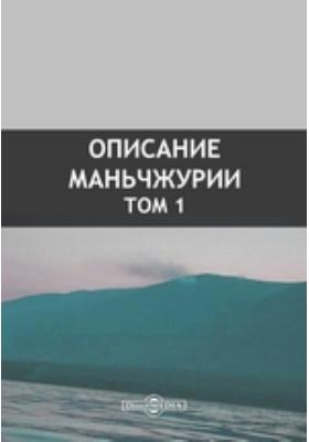 Описание Маньчжурии. Т. 1