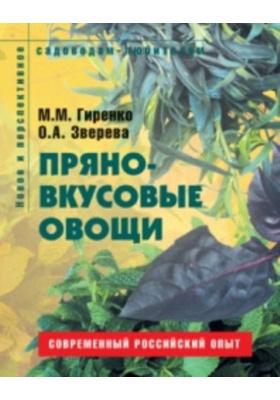 Пряно-вкусовые овощи. Пособие для садоводов-любителей : Современный российский опыт