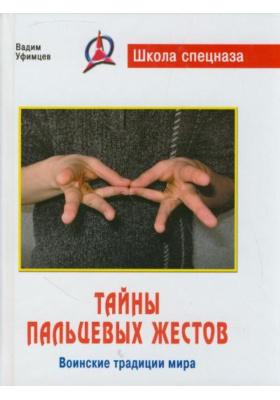 Тайны пальцевых жестов : Воинские традиции мира