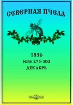 Северная пчела: журнал. 1836. №№ 275-300, Декабрь