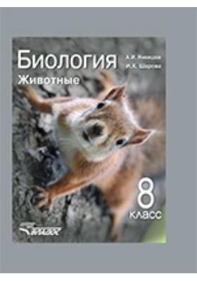 Биология. Животные : учебник для учащихся 8-го класса общеобразовательных учреждений
