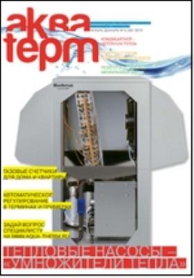 Аква-Терм: журнал. 2010. № 6(58)
