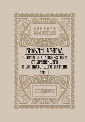 История индуктивных наук от древнейшего и до настоящего времени. Т. III