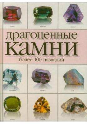 Драгоценные камни : Более 100 названий