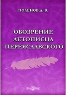 Обозрение Летописца Переяславского