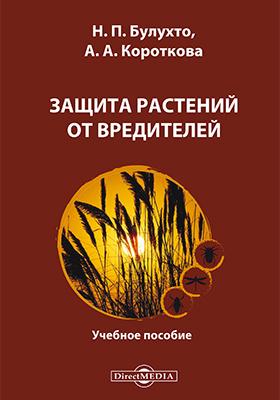 Защита растений от вредителей: учебное пособие