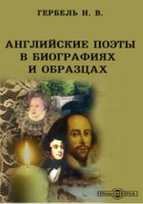 Английские поэты в биографиях и образцах: художественная литература