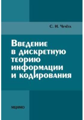 Введение в дискретную теорию информации и кодирования: учебное пособие