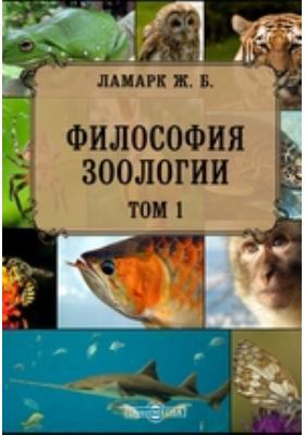 Философия зоологии. Т. 1