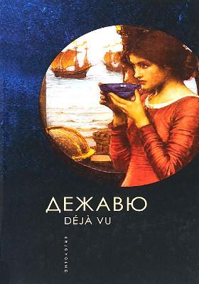 Дежавю : антология: художественная литература