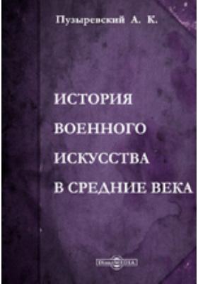 История военного искусства в Средние века (V-XVI стол.), Ч. 1