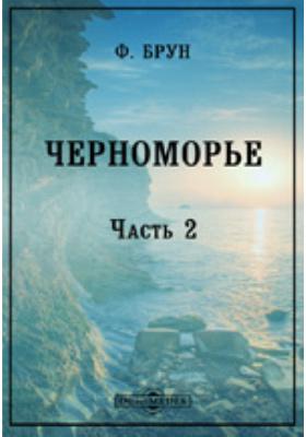 Черноморье. Сборник исследований по исторической географии Южной России. (1852-1877 г.), Ч. 2