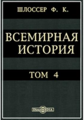 Всемирная история. Т. 4