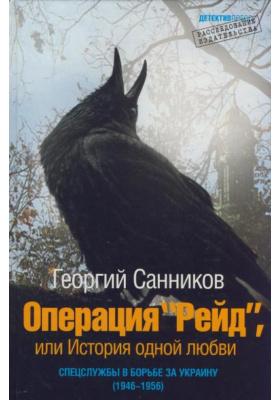"""Операция """"Рейд"""", или История одной любви"""