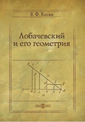 Лобачевский и его геометрия: очерки