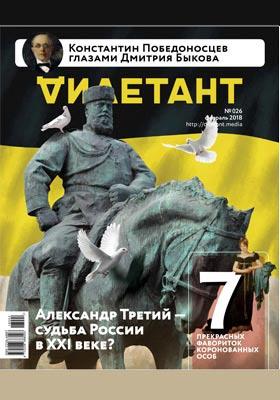 Дилетант: журнал. 2018. № 26. февраль