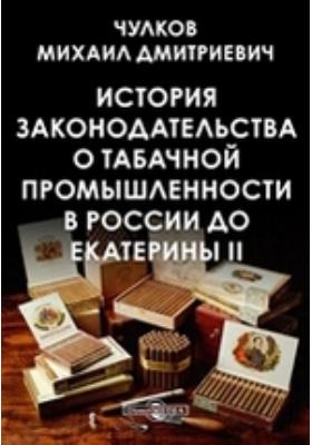 История законодательства о табачной промышленности в России до Екатерины II
