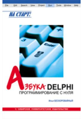 Азбука Delphi : программирование с нуля: учебное пособие