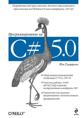 Программирование на C# 5.0 = Programming C# 5.0