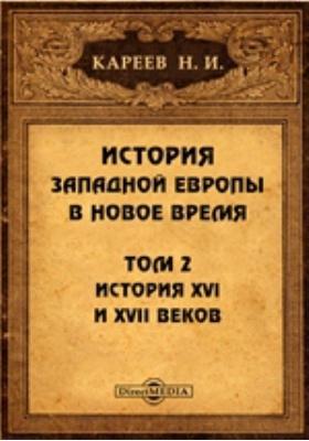 История Западной Европы в Новое время. Т. 2. История XVI и XVII веков