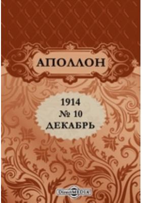 Аполлон. 1914. № 10, Декабрь