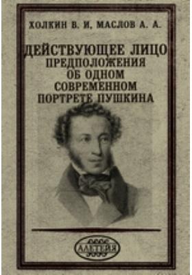 Действующее лицо. Предположения об одном современном портрете Пушкина: публицистика