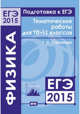 Подготовка к ЕГЭ в 2015 году. Физика. Тематические работы для 10-11 классов