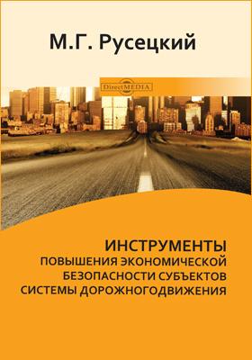 Инструменты повышения экономической безопасности субъектов системы дор...
