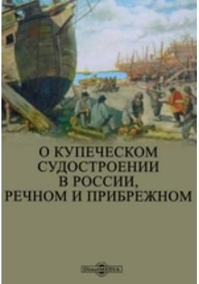 О купеческом судостроении в России, речном и прибрежном