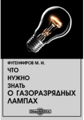 Что нужно знать о газоразрядных лампах