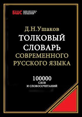 Толковый словарь современного русского языка: словарь