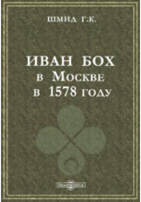 Иван Бох в Москве в 1578 году