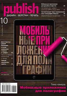 Publish : дизайн, верстка, печать. 2016. № 10 (191)