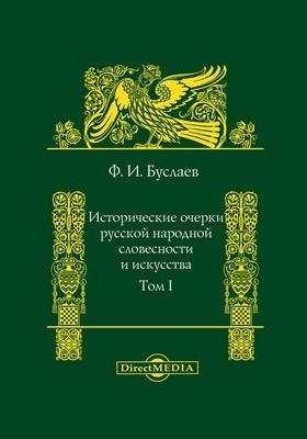 Исторические очерки русской народной словесности и искусства. Т. I