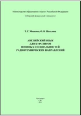 Английский язык : для курсантов военных специальностей радиотехнических направлений: учебник