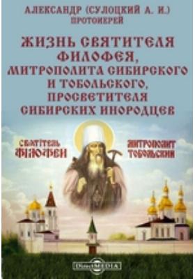 Жизнь святителя Филофея, митрополита Сибирского и Тобольского, просветителя Сибирских инородцев