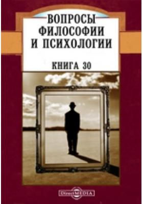 Вопросы философии и психологии: журнал. 1895. Книга 30