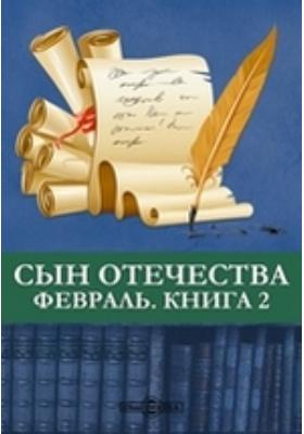Сын Отечества. Февраль: журнал. 1848. Книга 2