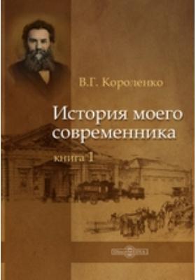 История моего современника: документально-художественная литература. Книга 1