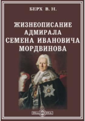 Жизнеописание адмирала Семена Ивановича Мордвинова