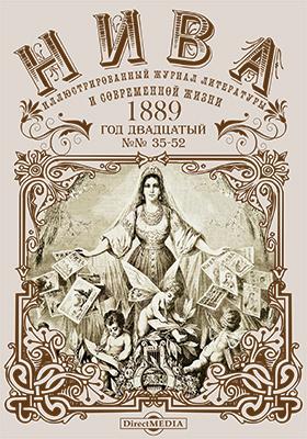 Нива : иллюстрированный журнал литературы и современной жизни. Год двадцатый. 1889. № 35-52