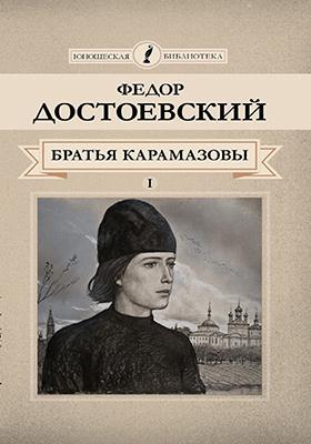 Т. 13. Братья Карамазовы: художественная литература : в 4-х ч., Ч. ч. 1-2