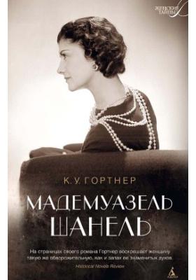 Мадемуазель Шанель: роман