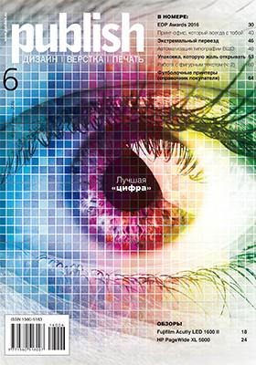 Publish : дизайн, верстка, печать. 2016. № 6(188)