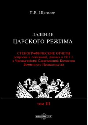 Падение царского режима. Т. III
