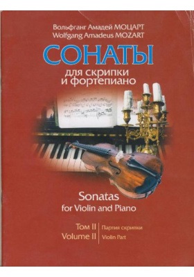 Сонаты для скрипки и фортепиано. Том 2 = Sonatas for Violin and Piano. Volume II : Партия скрипки