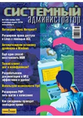 Системный администратор. 2005. № 11 (36)