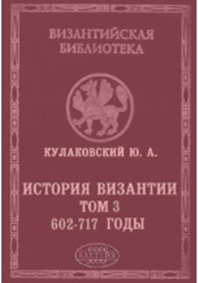 История Византии. Т. 3. 602-717 годы