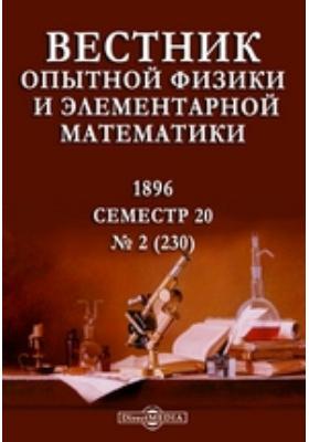 Вестник опытной физики и элементарной математики : Семестр 20: журнал. 1896. № 2 (230)